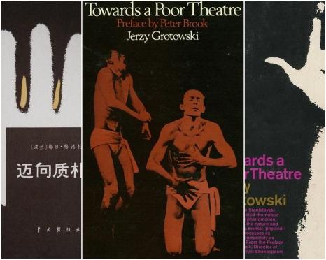 Toward a Poor Theatre 邁向質樸劇場